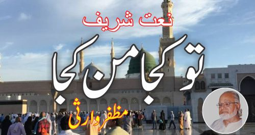 Tu Kuja Man Kuja Lyrics in Urdu Muzaffar Warsi - Islamic Media