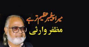 Mera Payamber Azeem Tar Hai lyrics