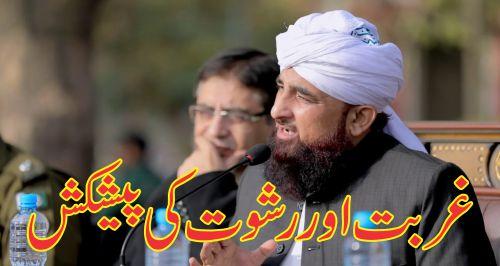 Ghurbat or rishwat ki offer Raza SaQib Mustafai
