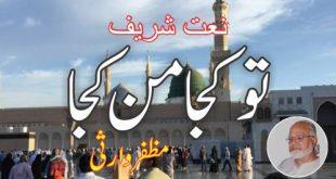 Tu Kuja Man Kuja Lyrics in Urdu