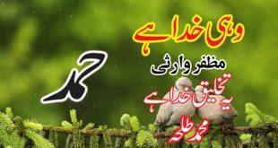 Koi to hai jo Nizam e Hasti Chala Raha Hai lyrics